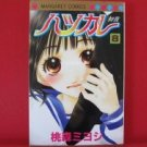 Hatsukare #8 Manga Japanese / TOUMORI Miyoshi