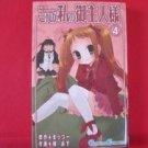 He Is My Master #4 Manga Japanese / Mattsu, TSUBAKI Asu