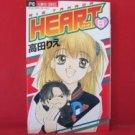 Heart #8 Manga Japanese / TAKADA Rie
