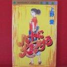 Heart ni Hi wo Tsukero Manga Japanese / UENO Ai