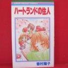 Heartland no Juunin Manga Japanese / KAMURA Yoko