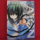 Hekikai no AiON #1 Manga Japanese / KAGESAKI Yuna