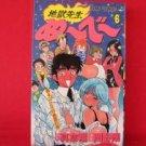 Hell Teacher Nube #6 Manga Japanese / MAKURA Shou, OKANO Takeshi