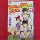 Hero #1 Manga Japanese / KAWAHARA Masatoshi