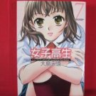 High School Girls #7 Manga Japanese / OSHIMA Towa