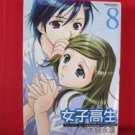 High School Girls #8 Manga Japanese / OSHIMA Towa