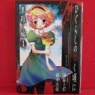 Higurashi When They Cry: Curse Killing Arc #1 Manga Japanese / Ryukishi 07, SUZUKI Jirou