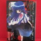 Higurashi When They Cry: Curse Killing Arc #2 Manga Japanese / Ryukishi 08, SUZUKI Jirou