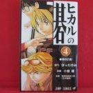 Hikaru no Go #4 Manga Japanese / HOTTA Yumi, OBATA Takeshi