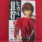 Hikaru no Go #5 Manga Japanese / HOTTA Yumi, OBATA Takeshi