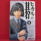 Hikaru no Go #8 Manga Japanese / HOTTA Yumi, OBATA Takeshi