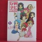 Hime Navi Evolution #1 Manga Japanese / SATZ, Raina