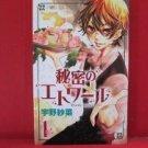 Himitsu no Etoile #1 Manga Japanese / UNO Sanae