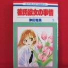 His and Her Circumstances #1 Manga Japanese / TSUDA Masami