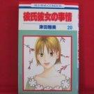 His and Her Circumstances #20 Manga Japanese / TSUDA Masami