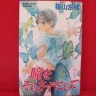 Hitomi o Sorasazu ni Ite #2 Manga Japanese / NEKOYAMA Miyao