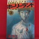 Holyland #3 Manga Japanese / MORI Kouji