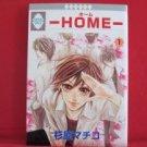 Home #1 Manga Japanese / SUGIHARA Machiko