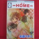 Home #2 Manga Japanese / SUGIHARA Machiko