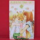 Honey and Clover #8 Manga Japanese / UMINO Chica