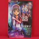 Hontou ni Atta Kowai Hanashi Manga Anthology Japanese