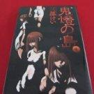 Hoozuki no Shima #4 Manga Japanese / SANBE Kei