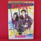 Hoshi ga Nemuru Made Manga Japanese / TOMAYA Nao