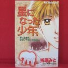 Hoshi ni Natta Shounen Manga Japanese / ORIHARA Mito