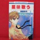Hoshi wa Utau #3 Manga Japanese / TAKAYA Natsuki