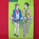 Hot Gimmick #11 Manga Japanese / AIHARA Miki