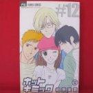 Hot Gimmick #12 Manga Japanese / AIHARA Miki