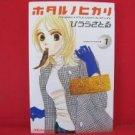 Hotaru no Hikari #1 Manga Japanese / HIURA Satoru