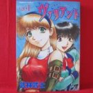 Houkago Adventure Valiant #4 Manga Japanese / Takeshi Takebayashi