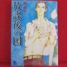 Houkago no Kuni Manga Japanese / NISHI Keiko