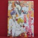 Houou Gakuen Misoragumi #2 Manga Japanese / AKI Arata