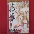 Houyou #1 Manga Japanese / Maria