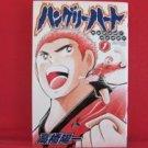Hungry Heart #1 Manga Japanese / TAKAHASHI Yoichi