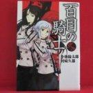 Hyakume no Kishi #2 Manga Japanese / KOIKE Rintarou, MURASAKI Hisato