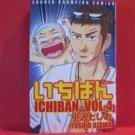 Ichiban #4 Manga Japanese / Toshio Ozawa