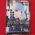 Ignaju Crossgates Station #1 Ignaju Cross Reigou Eki Manga Japanese / Choco