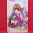 Iinchou no Himegoto #2 Manga Japanese / AIKAWA Saki