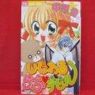 Ijiwaru Love Devil Manga Japanese / NAKAHARA An
