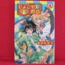 Ikai Hanjouki Hiyokoya Shouten #4 Manga Japanese / SUDA Yuriko