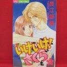 Ike Ike! Sakura #3 Manga Japanese / NAGAE Tomomi