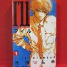I'll Generation Basket CKBC #1 Manga Japanese / Hiroyuki Asada