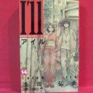 I'll Generation Basket CKBC #14 Manga Japanese / Hiroyuki Asada
