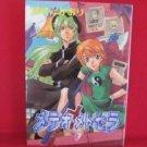 Immortal Rain #2 Manga Japanese / OZAKI Kaori