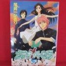 Immortal Rain #3 Manga Japanese / OZAKI Kaori
