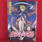 Immortal Rain #5 Manga Japanese / OZAKI Kaori