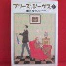 Inimitable Jeeves #1 Manga Japanese / KATSUTA Bun, P.G.Wodehouse